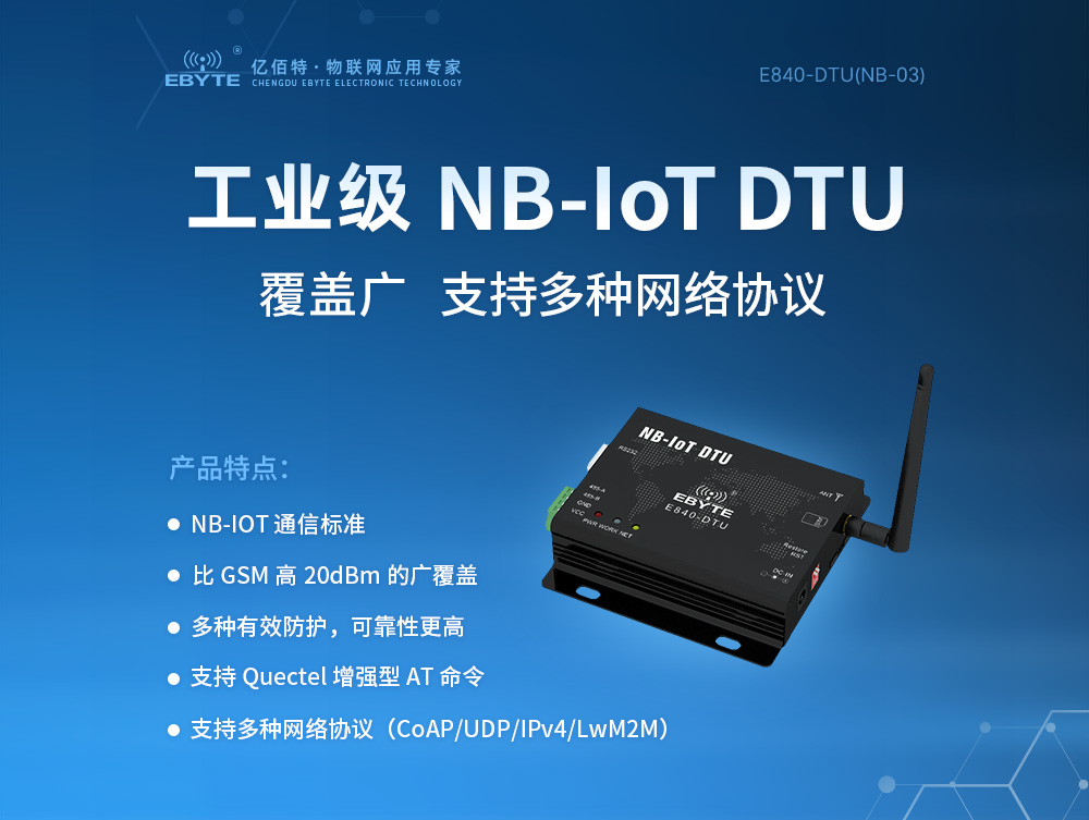 E840-DTU(NB-03) (1)