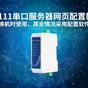亿佰特物联网无线通信专家:NA111串口服务器网页配置教程